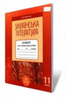 Українська література, 11 кл. Зошит для контрольних робіт. Авраменко О.М.