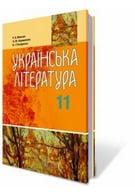 Українська література Підручник Рівень стандарту та академічний 11 клас Мовчан Р. В.