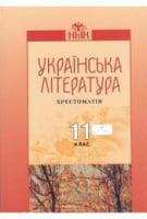 Українська література: 11 клас: Хрестоматія. Авраменко О. М.