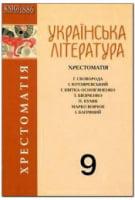 Українська література. Хрестоматія.  Авраменко О.М.