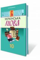 Українська мова, 10 кл. (для ЗНЗ з російською мовою навчання). Бондаренко Н.В.