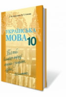 Українська мова, 10 кл. Академічний рівень. Єрмоленко С.Я., Сичова В.Т.