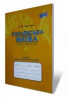 Українська мова, 10 кл. (рівень стандарту). Зошит для контрольних робіт. Авраменко О.М.