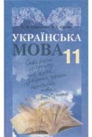 Українська мова 11 клас рівень стандарту, Єрмоленко С.Я.