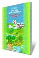 Укр. мова, 2 кл. Книга для вчителя