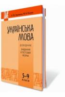 Українська мова, 5-9 кл. Довідник. Завдання в тестовій формі. Блажко М.Б., Авраменко О.М.