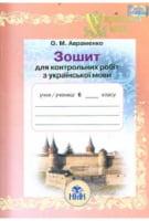 Укр. мова, 6 кл. Зошит для к. р.