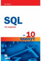 SQL за 10 минут, 4-е издание