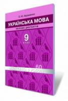 Українська мова, 9 кл. Збірник диктантів. Авраменко О.М.