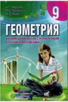 Учебник. Геометрия 9 класс. Для классов с углублённым изучением математики. А. Г. Мерзляк, В. Б. Полонский, М. С. Якир.