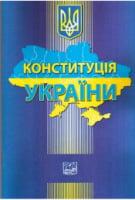 Конституція України. Станом на 9 липня 2018.