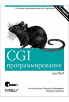 CGI-программирование на Perl, 2-е издание