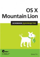 OS X Mountain Lion. Основное руководство
