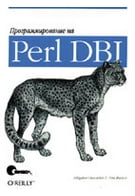 Программирование на Perl DBI