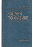 Задачи по физике. А.А. ПИНСКИЙ