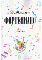 Фортепиано 2 клас. Милич. Б