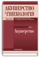 Акушерство і гінекологія: У 2-х кн. — Кн.1: Акушерство: Підручник для мед. ВНЗ ІV р.а.  — 2-ге вид. / За ред. В.І.Грищенка, М.О. Щербини