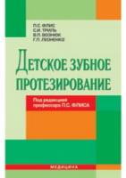 Детское зубное протезирование: Учебник для мед. ВУЗ IV ур. аккр. / Под ред. П.С. Флиса