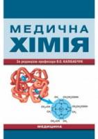 Медична хімія: Підручник для мед. ВНЗ ІV р.а. Затверджено МОН / За ред. В.О. Калібабчук