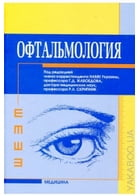 Офтальмологія: Підручник для мед. ВНЗ ІV ур. аккред. Затверджено МОН / Жабоедов Р. Д. та ін.