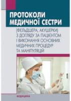 Протоколи медичної сестри (фельдшера, акушерки) з догляду за пацієнтом і виконання основних медичних (Вид.:2) / Хобзей М. К., Чернишенко Т. І., Апшай В. Р. та ін.