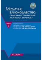 Судова медицина: У 2-х кн. — Кн. 2. Підручник для мед. ВНЗ ІV р. а. — 2-е вид., випр. Затверджено МОН (Вид.:2) / За ред. В. Ф. Москаленка, Б. В. Михайличенка