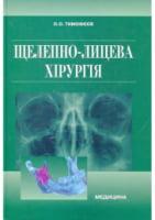 Щелепно-лицева хірургія: Підручник для мед. ВНЗ ІV рів. акред. Затверджено МОН / Тимофєєв О.О.