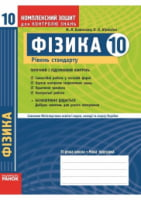 Фізика. 10 клас. Рівень стандарту: Комплексний зошит для контролю знань. Ф. Я. Божинова, О. О. Кірюхіна.