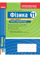 Фізика. 11 клас. Рівень стандарту. Комплексний зошит для контролю знань. Божинова Ф. Я.