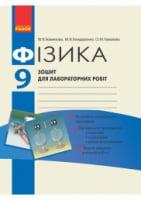 Фізика. 9 клас: Зошит для лабораторних робіт. Ф. Я. Божинова