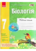 Біологія. 7 клас: робочий зошит. К. М. Задорожний