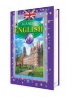 English. 10 кл. (9-й рік навчання), профільний рівень