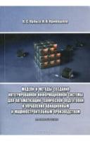 Модели и методы создания интегрированной информационной системы для автоматизации технической подготовки и управления авиационным и машиностроительным производством