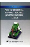 Расчеты теплообмена в аппаратах и системах низкотемпературной техники
