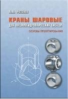 Краны шаровые для пневмогидравлических систем
