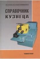 Справочник кузнеца