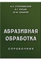 Абразивная обработка: справочник