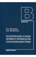 Теоретические основы литейного производства : Теория формирования отливки