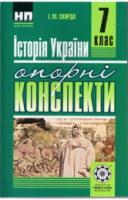 Історія України. 7 клас: Опорні конспекти. І. М. Скирда. Нова програма. 2015