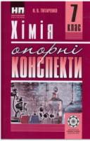 Хімія. 7 клас: Опорні конспекти. Н. В. Титаренко. Нова програма. 2015