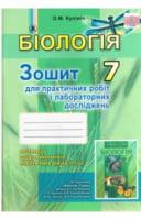 Біологія : зошит для практ. робіт і лаб. досліджень : 7-й кл. О.М. Кулініч. Нова програма. 2015
