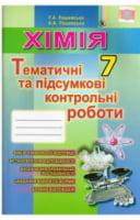Хімія : темат. та підсумк. контрол. роботи : 7-й кл. Г. А. Лашевська, А. А. Лашевська. Нова програма. 2015