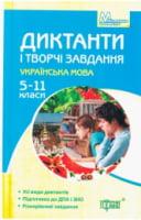 Диктанти і творчі завдання. Українська мова (5-11 класи) , уклад. О. Я. Загоруйко