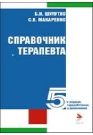 Справочник терапевта. 5 издание переработанное и дополненное