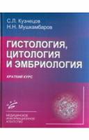 Гистология, цитология и эмбриология (краткий курс).