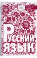 Русский язык: 6 кл. учебник(2015)