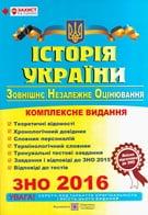 Історія України. Комплексне видання до ЗНО. І. Панчук. 2016