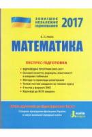 Математика. Експрес-підготовка до ЗНО. Є. П. Нелін. 2017