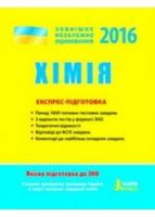Хімія. Експрес-підготовка до ЗНО. Григорович О.В. 2016