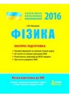 Фізика. Експрес-підготовка до ЗНО. Ненашев І.Ю. 2016
